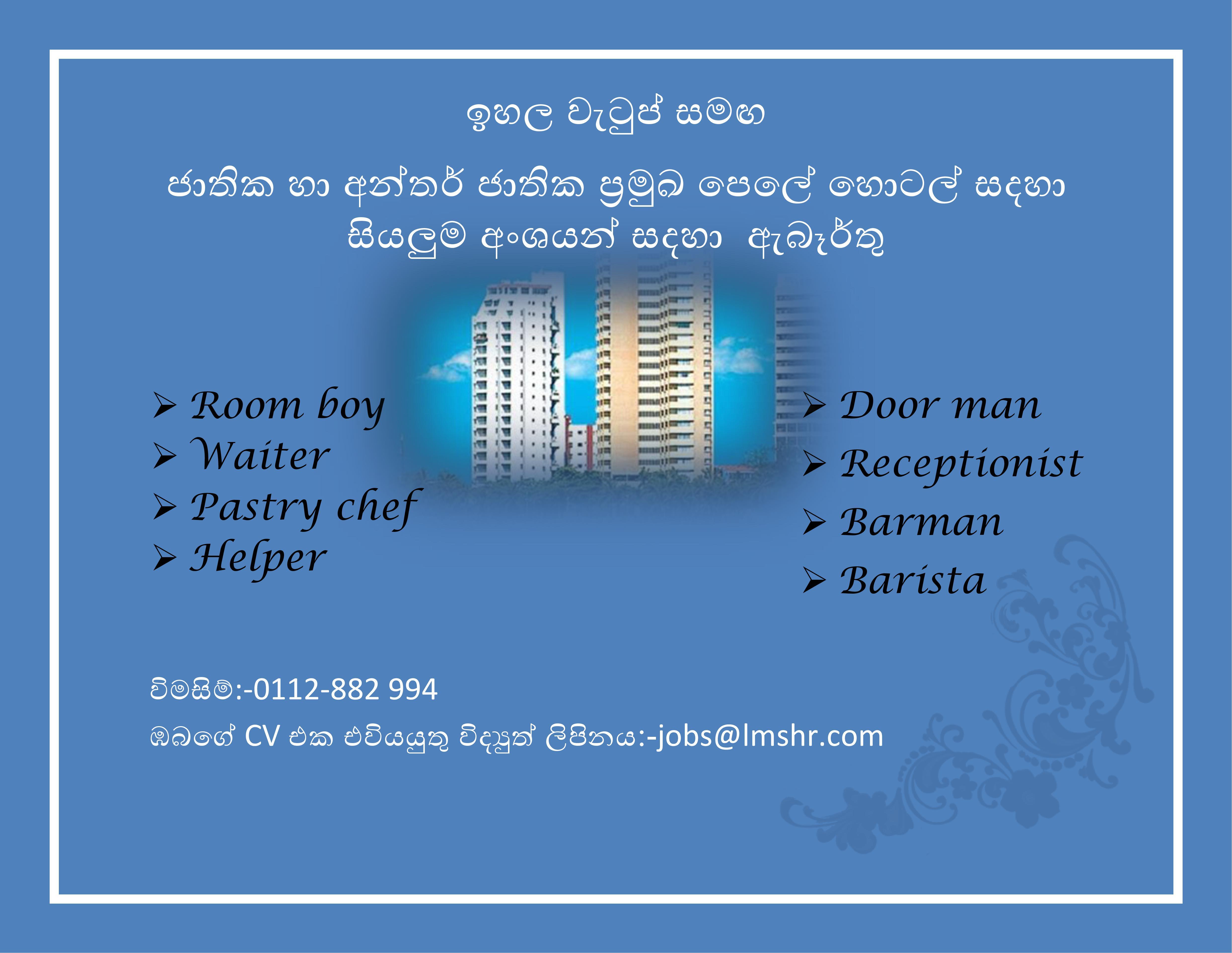 top jobs, job vacancies - Hotel vacancy in Colombo